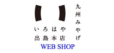 出島WEBショップバナー